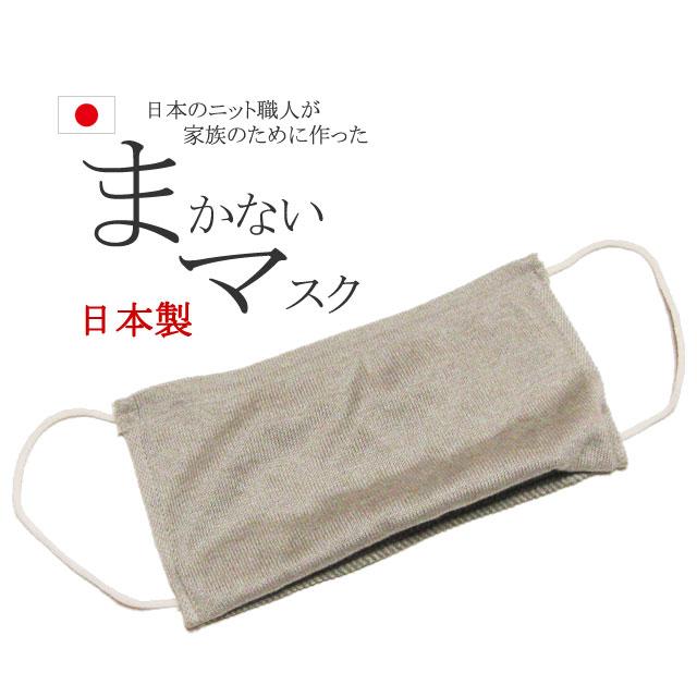 日本製のまかないマスク