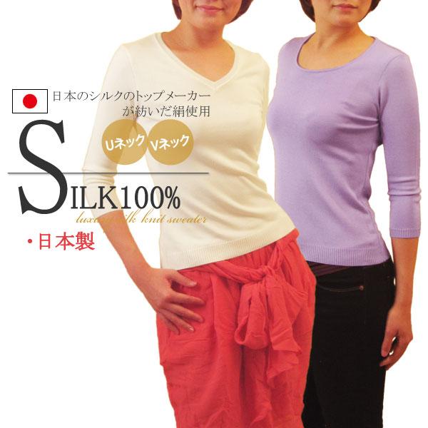 シルク100% 七分袖ニット